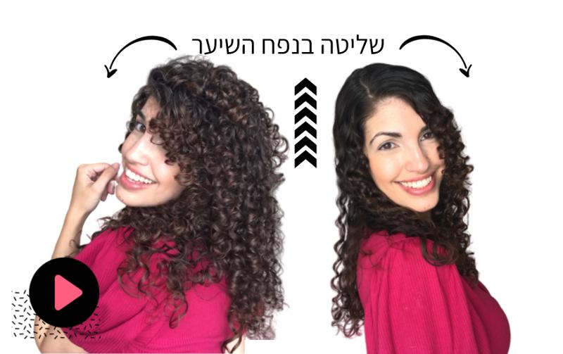 סרטון שליטה בנפח השיער